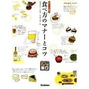 食べ方のマナーとコツ(学研) [電子書籍]