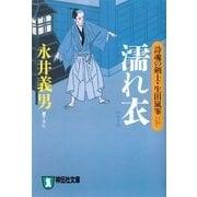 濡れ衣――詩魂の剣士・生田嵐峯(祥伝社) [電子書籍]