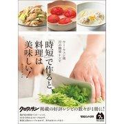 ウー・ウェン流77の簡単レシピ 「時短」で作ると、料理は美味しい!(マガジンハウス) [電子書籍]