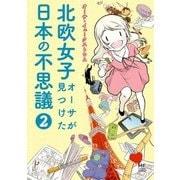 北欧女子オーサが見つけた日本の不思議2(KADOKAWA) [電子書籍]