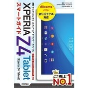 ゼロからはじめる Xperia Z4 Tablet スマートガイド (技術評論社) [電子書籍]