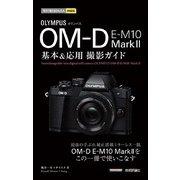今すぐ使えるかんたんmini オリンパス OM-D E-M10 MarkII 基本&応用 撮影ガイド (技術評論社) [電子書籍]