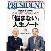 PRESIDENT 2015.10.5号(プレジデント社) [電子書籍]