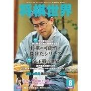 将棋世界 2015年8月号(マイナビ出版) [電子書籍]