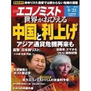 エコノミスト 2015年9月22日号(毎日新聞出版) [電子書籍]