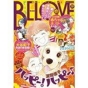 BE・LOVE 2015年19号10月1日号 (2015年9月15日発売)(講談社) [電子書籍]
