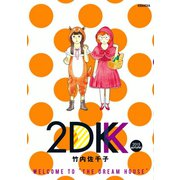 2DK 2015 AUTUMN(講談社) [電子書籍]