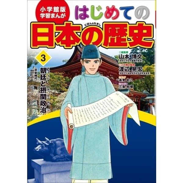 学習まんが はじめての日本の歴史3 朝廷と摂関政治(小学館) [電子書籍]