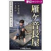 夢幻∞シリーズ 百夜・百鬼夜行帖39 雁ケ音長屋(小学館) [電子書籍]