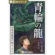夢幻∞シリーズ 百夜・百鬼夜行帖40 青輪の龍(小学館) [電子書籍]