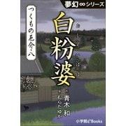 夢幻∞シリーズ つくもの厄介8 白粉婆(小学館) [電子書籍]