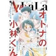 AneLaLa Vol.11(白泉社) [電子書籍]