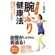 血液サラサラ、ボケない、ヤセる! 1日1分!腕ふり健康法(KADOKAWA) [電子書籍]