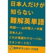 (音声DL付) 日本人だけが知らない難解英単語(IBCパブリッシング) [電子書籍]