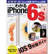 いますぐわかるiPhone6s iPhone 6s/6s Plus対応(インプレス) [電子書籍]