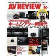 AVレビュー(AV REVIEW) 250号(音元出版) [電子書籍]