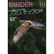 BIRDER(バーダー) 2015年10月号(文一総合出版) [電子書籍]