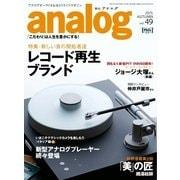 アナログ(analog) Vol.49(音元出版) [電子書籍]