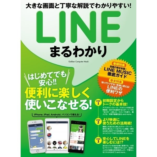 LINEまるわかり(学研) [電子書籍]