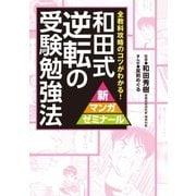 和田式 逆転の受験勉強法(学研) [電子書籍]