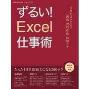 ずるい!Excel仕事術(学研) [電子書籍]