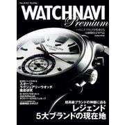 WATCHNAVI Premium(学研) [電子書籍]