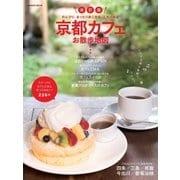 改訂版 京都カフェお散歩地図(学研) [電子書籍]