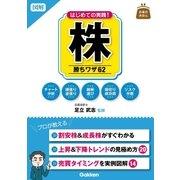 図解 はじめての実践! 株 勝ちワザ62(学研) [電子書籍]