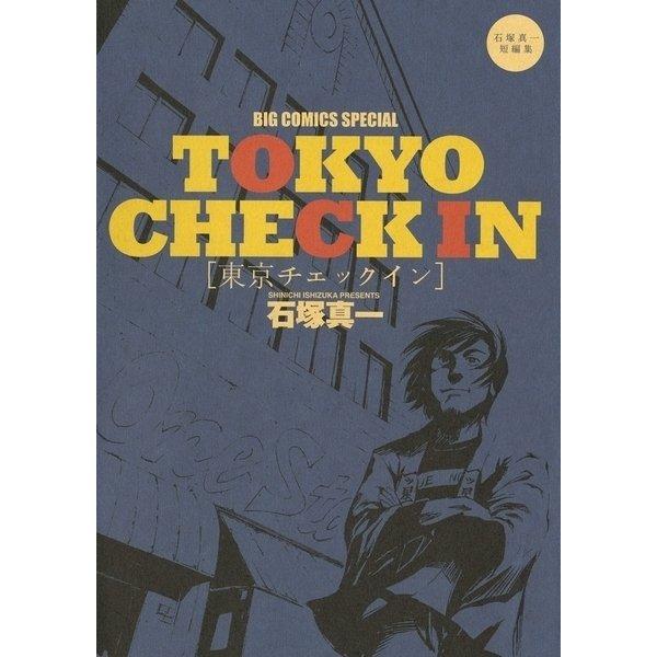 TOKYO CHECK IN(東京チェックイン)(小学館) [電子書籍]