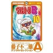 ウルトラB 10(小学館) [電子書籍]
