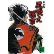 新装版 尻啖え孫市(下)(講談社) [電子書籍]