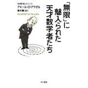 「無限」に魅入られた天才数学者たち(早川書房) [電子書籍]