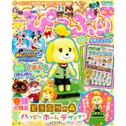 ぴこぷり October 2015(KADOKAWA Game Linkage) [電子書籍]