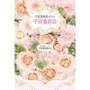 子宮委員長はるの子宮委員会(KADOKAWA) [電子書籍]