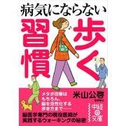 病気にならない 歩く習慣(KADOKAWA) [電子書籍]