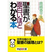 聖書が面白いほどわかる本(KADOKAWA) [電子書籍]