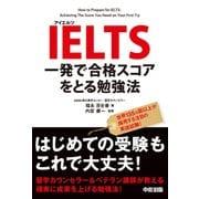 IELTS 一発で合格スコアをとる勉強法(KADOKAWA) [電子書籍]