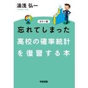 カラー版 忘れてしまった 高校の確率統計を復習する本(KADOKAWA) [電子書籍]