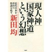 「現人神」「国家神道」という幻想 近代日本を歪めた俗説を糺す(PHP研究所) [電子書籍]