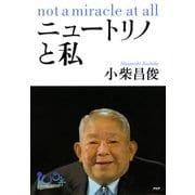 ニュートリノと私 not a miracle at all(PHP研究所) [電子書籍]