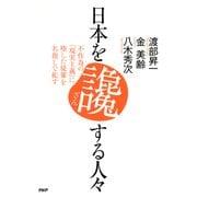 日本を讒する人々 不作為の「現実主義」に堕した徒輩を名指しで糺す(PHP研究所) [電子書籍]