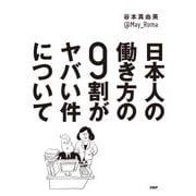 日本人の働き方の9割がヤバい件について(PHP研究所) [電子書籍]
