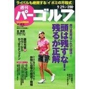 週刊 パーゴルフ 2015/9/29号(パーゴルフ) [電子書籍]