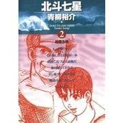 北斗七星 2(小学館) [電子書籍]