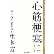 心筋梗塞にならない、負けない生き方(サンマーク出版) [電子書籍]