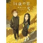 14歳の恋(5)(白泉社) [電子書籍]