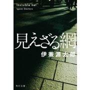 見えざる網(KADOKAWA) [電子書籍]