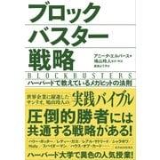 ブロックバスター戦略―ハーバードで教えているメガヒットの法則(東洋経済新報社) [電子書籍]