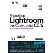 Photoshop Lightroom CC/6 プロフェッショナルの教科書 思い通りの写真に仕上げるRAW現像の技術(エムディエヌコーポレーション) [電子書籍]