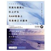 プロがやさしく教える写真を最高に仕上げるRAW現像と写真補正の基本 Photoshop Lightroom 5.5対応(エムディエヌコーポレーション) [電子書籍]